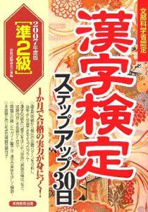 「準2級」漢字検定ステップアップ30日 2007