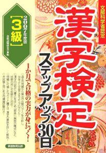 「3級」漢字検定ステップアップ30日 2007