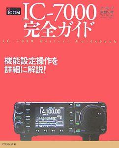IC-7000完全ガイド