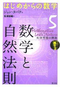 数学と自然法則 科学言語の開発