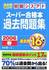 初級シスアドスーパー合格本過去問題集 2006春