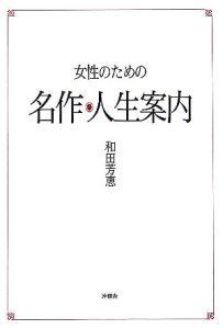 『女性のための名作・人生案内』和田芳恵