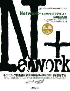 Network+ completeテキスト LAN技術編