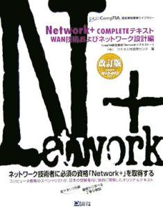 『Network+ completeテキスト WAN技術およびネットワ-ク設計編』ウチダ人材開発センタ