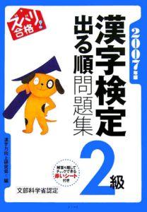 ズバリ合格!漢字検定2級出る順問題集 2007