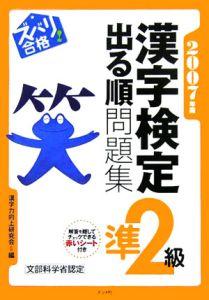 ズバリ合格!漢字検定準2級出る順問題集 2007