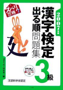 ズバリ合格!漢字検定3級出る順問題集 2007