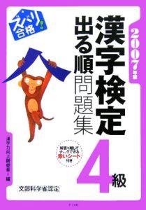 ズバリ合格!漢字検定4級出る順問題集 2007