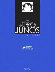 はじめてのJUNOS