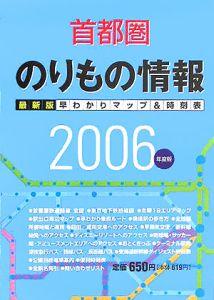 首都圏のりもの情報 2006