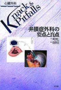 弁膜症外科の要点と盲点