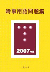 時事用語問題集 2007