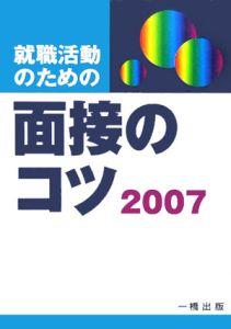就職活動のための面接のコツ 2007