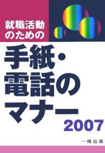 就職活動のための手紙・電話のマナー 2007