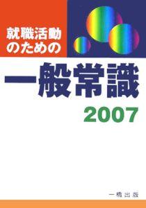 就職活動のための一般常識 2007