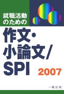 就職活動のための作文・小論文/SPI 2007