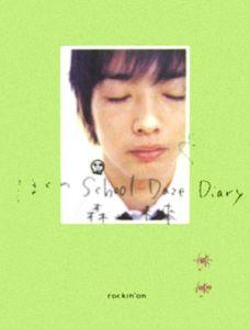 『ぼくのschool daze diary 森山未來写真集』森山未來