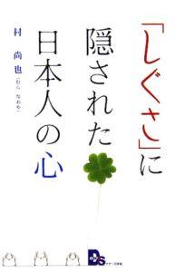 「しぐさ」に隠された日本人の心