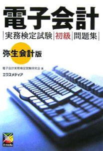 電子会計実務検定試験初級問題<弥生会計版>
