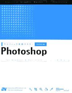 『グラフィック実践マスターPhotoshop』小泉茜