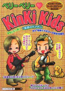 ベリーベリー・KinKi Kids