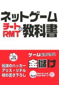 ネットゲームチートRMTの教科書