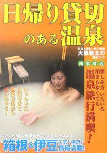 日帰り貸切のある温泉 関東周辺