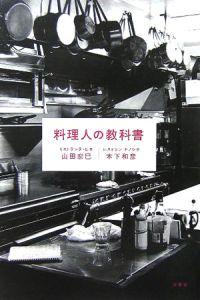 『料理人の教科書』山田宏巳