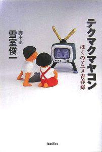 雪室俊一『テクマクマヤコン ぼくのアニメ青春録』