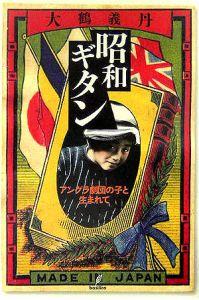 『昭和ギタン』大鶴義丹