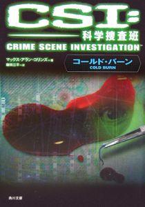 『CSI:科学捜査班 コールド・バーン』マックス・アラン・コリンズ