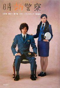 『時効警察』塚本連平