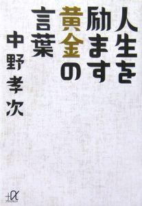 『人生を励ます黄金の言葉』中野孝次