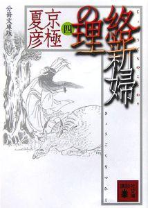 絡新婦の理<分冊文庫版>