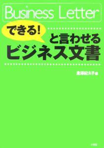 倉澤紀久子『「できる!」と言わせるビジネス文書』