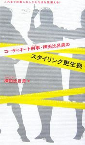 コーディネート刑事押田比呂美のスタイリング更生塾