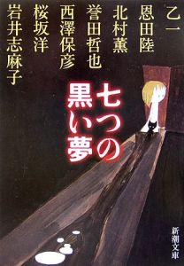 七つの黒い夢