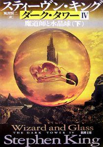 ダーク・タワー4 魔道師と水晶球