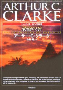『楽園の泉』アーサー・C・クラーク