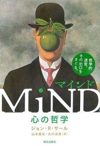 MiND 心の哲学