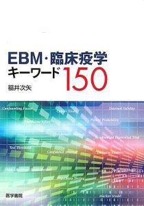 EBM・臨床疫学キーワード150