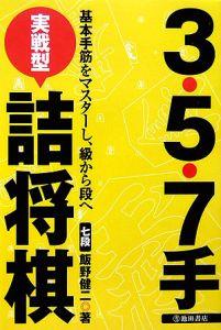 3・5・7手実戦型詰将棋
