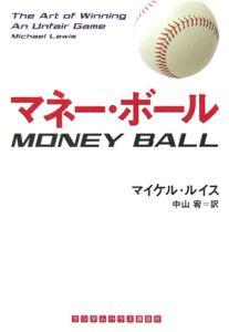 マネー・ボール