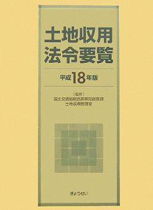 土地収用法令要覧 平成18年