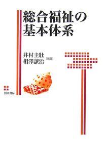 総合福祉の基本体系 福祉の基本体系シリーズ4