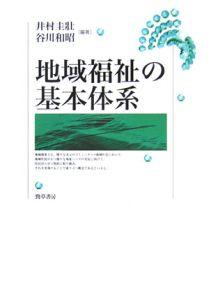 地域福祉の基本体系 福祉の基本体系シリーズ5