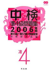 中検準4級問題集 2006