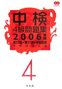 中検4級問題集 CD2枚付 2006