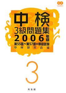 中検3級問題集 2006