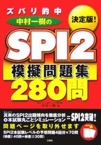 中村一樹のズバリ的中SPI2模擬問題集280問<決定版>